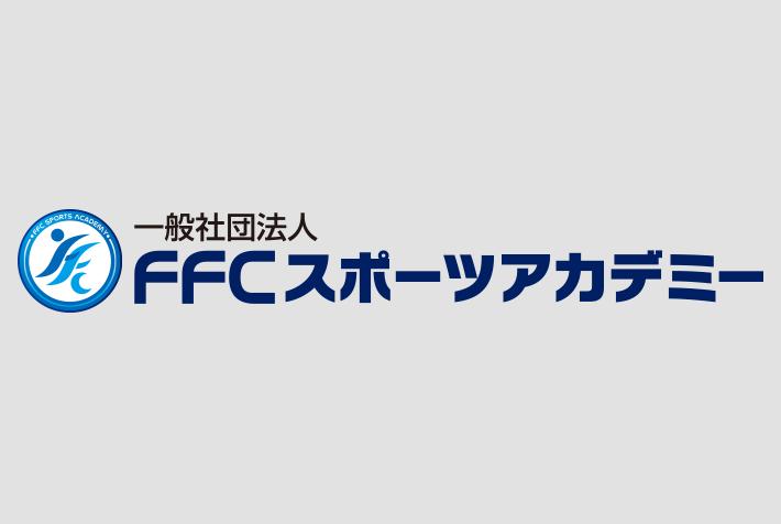 第4回FFC女子教育リーグ 2017 参加チーム募集
